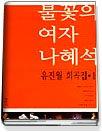 불꽃의 여자 나혜석 - 유진월 희곡집 1