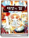태양의 딸 [비룡소(1-630187)]