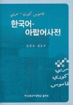 한국어 아랍어사전