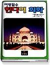 여행필수 힌디어 회화
