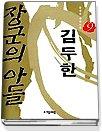 장군의 아들 김두한 9
