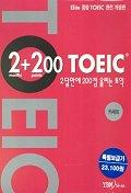 """<font title=""""2+200 TOEIC - 2달만에 200점 올리는 토익 TAPE:5 (교재 별매)"""">2+200 TOEIC - 2달만에 200점 올리는 토익 ...</font>"""
