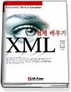 쉽게 배우기 XML