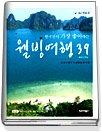 "<font title=""한국인이 가장 좋아하는 웰빙여행 39 - 해외 & 국내"">한국인이 가장 좋아하는 웰빙여행 39 - 해...</font>"