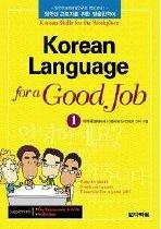 Korean language for a good job. 1