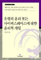 "<font title=""유령의 윤리 또는 사이버스페이스에 대한 윤리적 개입"">유령의 윤리 또는 사이버스페이스에 대한 ...</font>"