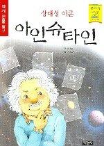 상대성 이론 아인슈타인