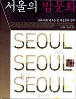 서울의 밤문화