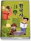만화 한국사 2