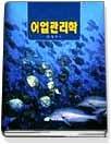 어업관리학 (개정증보판)