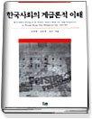 한국사회의 계급론적 이해