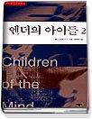 엔더의 아이들 2 (엔더 위긴 시리즈 4)