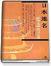 일본지명 읽기사전