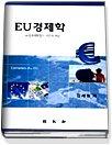 EU 경제학 - 유럽경제통합의 이론과 현실