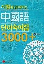 시험에 강해지는 중국어 단어숙어집 3000 플러스 (교재+CD:5)