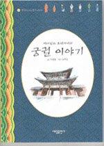 """<font title=""""재미있는 조선시대의 궁궐 이야기 (생각이크는역사이야기)"""">재미있는 조선시대의 궁궐 이야기 (생각이...</font>"""