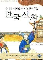 우리가 태어난 세상을 보여주는 한국신화