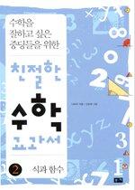 친절한 수학 교과서 2