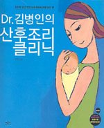 Dr. 김병인의 산후조리 클리닉