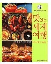 "<font title=""맛있는 세계 여행 - 여행가 허용선의 음식기행"">맛있는 세계 여행 - 여행가 허용선의 음식...</font>"
