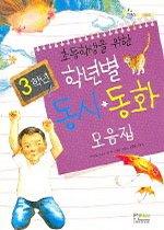 초등학생을 위한 학년별 동시·동화 모음집 3학년
