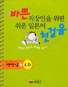 바쁜 직장인을 위한 쉬운 일본어 첫걸음 (CD:1)