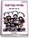 산골 마을 아이들