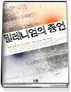 "<font title=""밀레니엄의 종언 - 정보시대 경제, 사회, 문화 3"">밀레니엄의 종언 - 정보시대 경제, 사회, ...</font>"