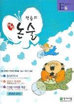 학습지 해법 논술 E6 (CD:1/ 초등2)