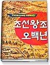 조선왕조 오백년