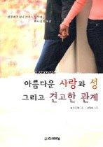 아름다운 사랑과 성 그리고 견고한 관계