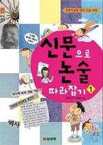 신문으로 논술 따라잡기. 1