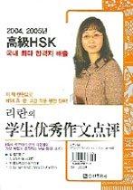 리란의 학생우수작문점평(고급 HSK)