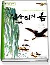 양수리의 봄 (CD:1)