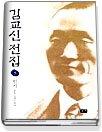 김교신 전집 5 - 일기 1
