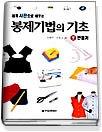 """<font title=""""봉제기법의 기초 옷 만들기 - 쉽게 사진으로 배우는"""">봉제기법의 기초 옷 만들기 - 쉽게 사진으...</font>"""