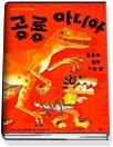 공룡 마니아 (어린이교양서4)