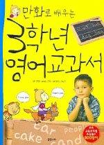 만화로 배우는 3학년 영어교과서