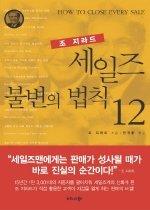 조 지라드 세일즈 불변의 법칙 12