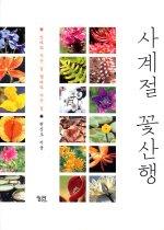 """<font title=""""사계절 꽃산행 - 산따라 가는 길 꽃따라 가는 길"""">사계절 꽃산행 - 산따라 가는 길 꽃따라 가...</font>"""