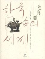 한국 속의 세계 (하)