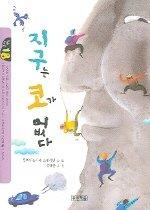 지구는 코가 없다 /1-640&푸른책들/작은도서관18