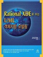 Rational XDE로 하는 UML 객체지향 모델링