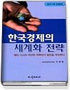 한국경제의 세계화 전략