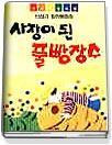 사장이 된 풀빵장수 (박상규 창작동화집)