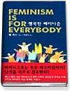 행복한 페미니즘