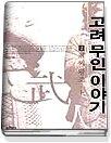 고려 무인 이야기 2 - 최씨왕조 (상)