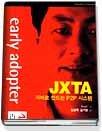 JXTA 자바로 만드는 P2P시스템