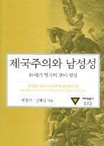 """<font title=""""제국주의와 남성성 - 19세기 영국의 젠더 형성"""">제국주의와 남성성 - 19세기 영국의 젠더 ...</font>"""