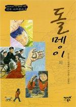 돌멩이 외 (한국대표동화4) [해피북스(1-630219)]